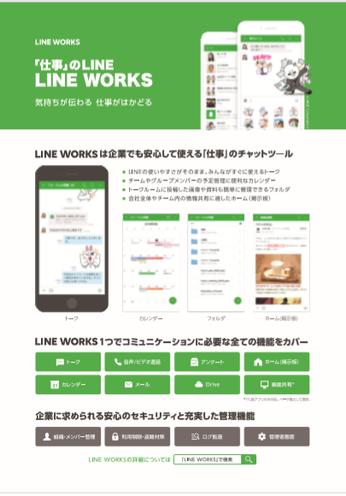 ワークス line