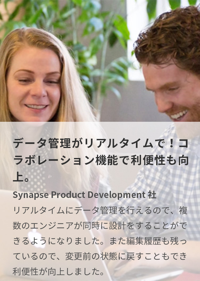 画像:Synapse Product Develpoment社の実績